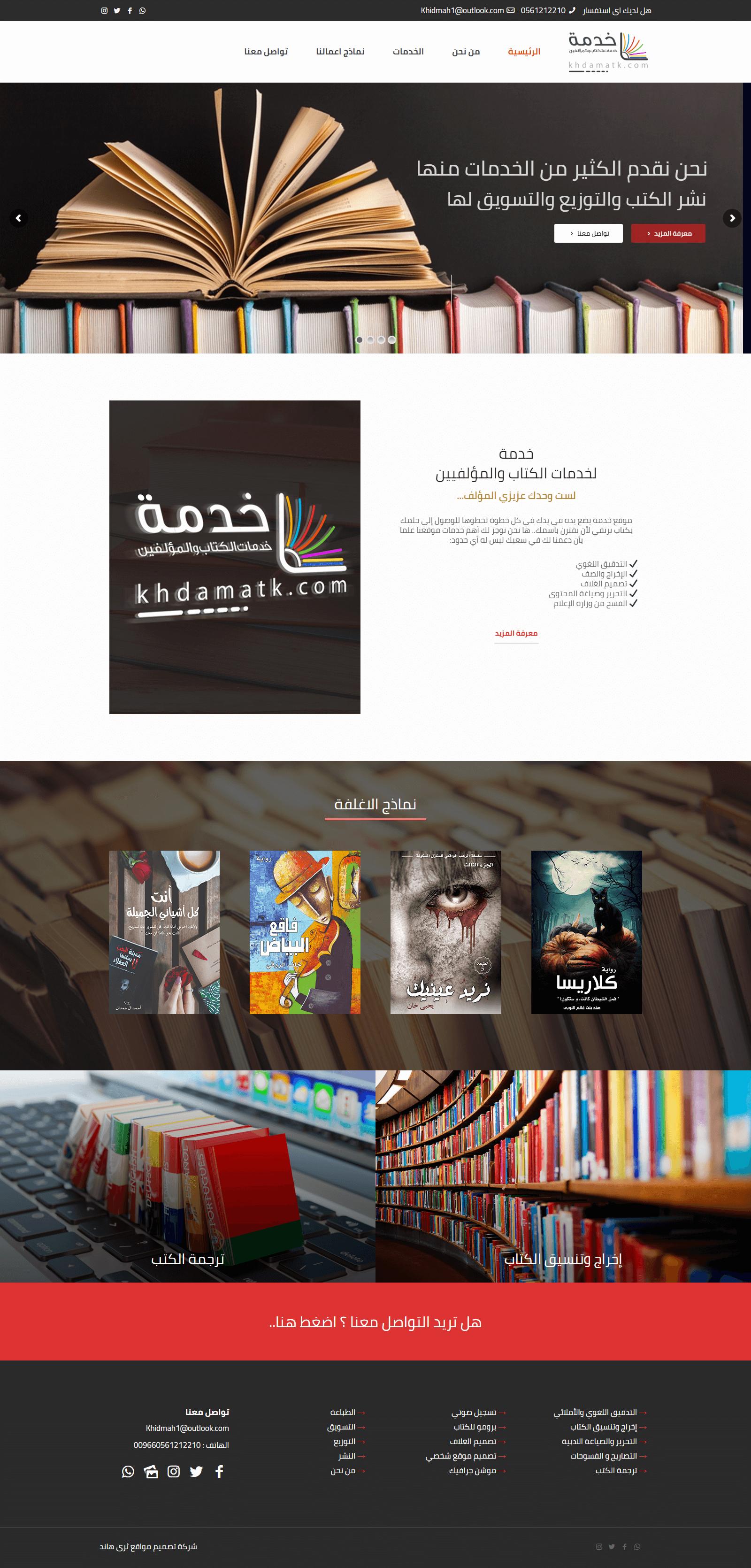 مؤسسة خدمه – لخدمات الكتاب والمؤلفيين