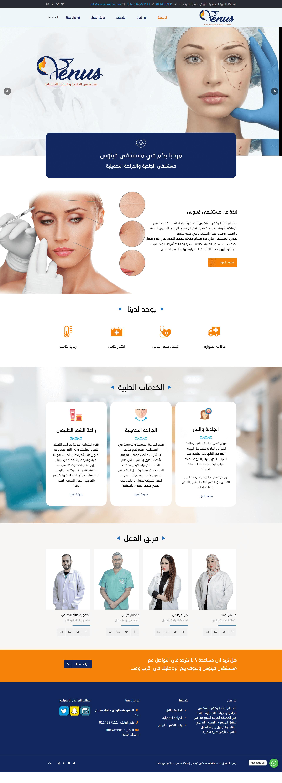 مستشفى فينوس – للجلدية والجراحة التجميلية (3) (1)