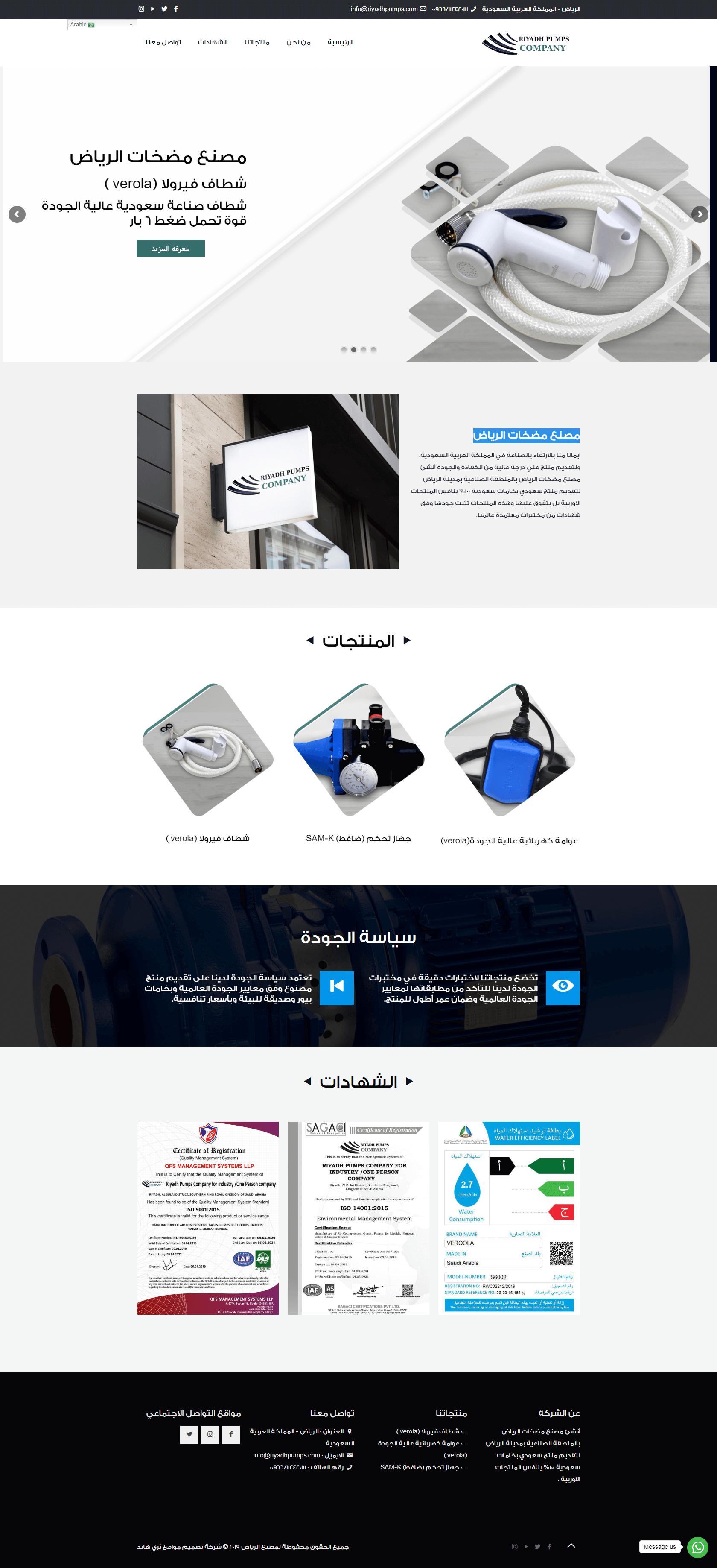 مصنع-مضخات-الرياض