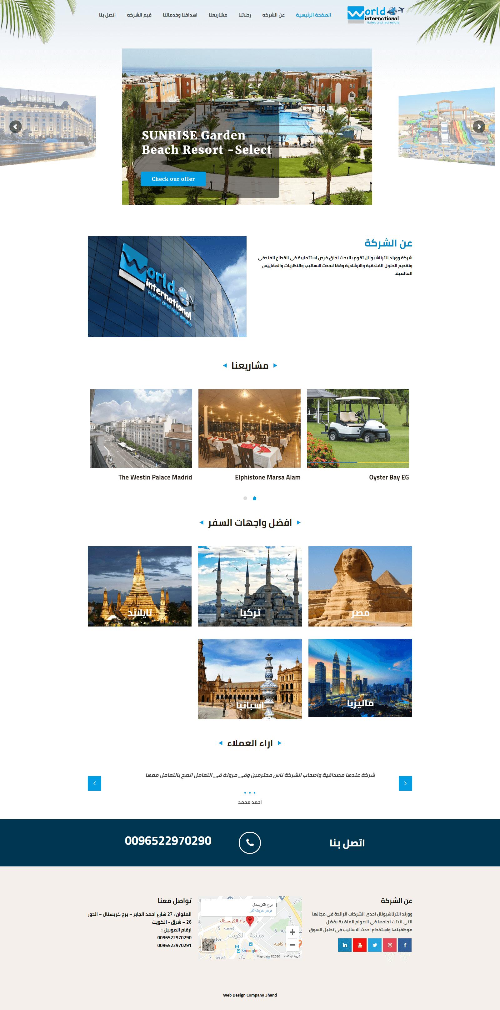 وورلد-انترناشيونال-للسياحة-والسفر-وتنظيم-الرحلات-الصفحة-الرئيسية-2