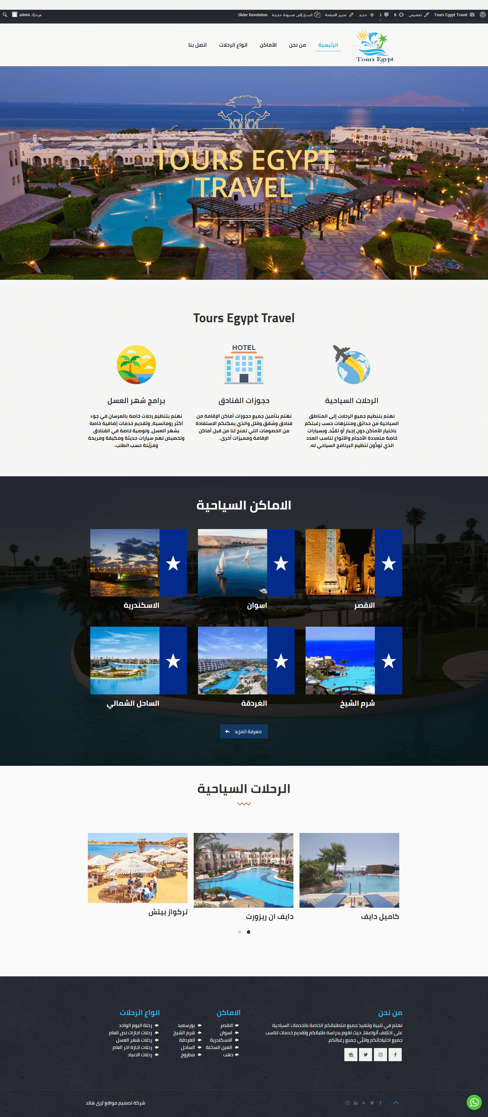 Tours-Egypt-Travel-1-1