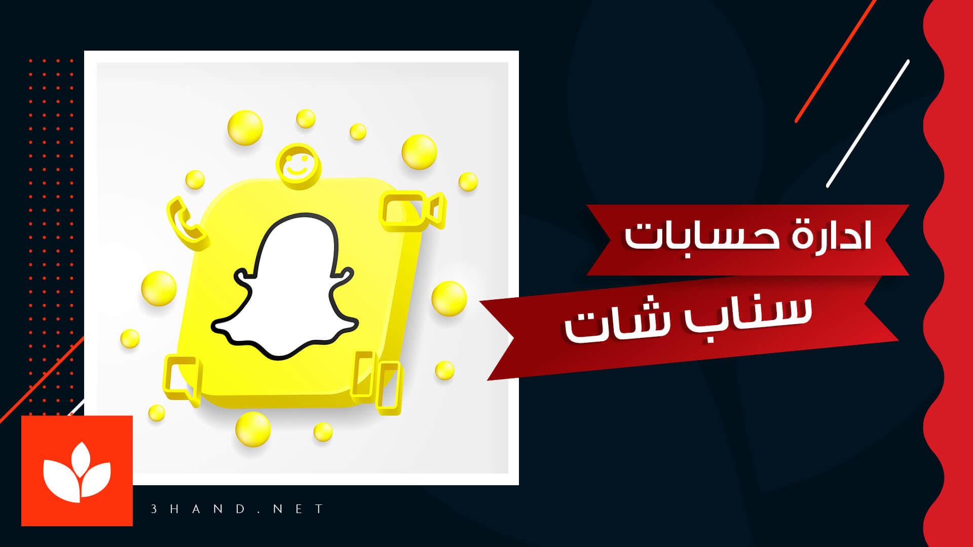 اسعار تصميم اعلان وحملات ممولة على سناب ادارة حسابات سناب شات
