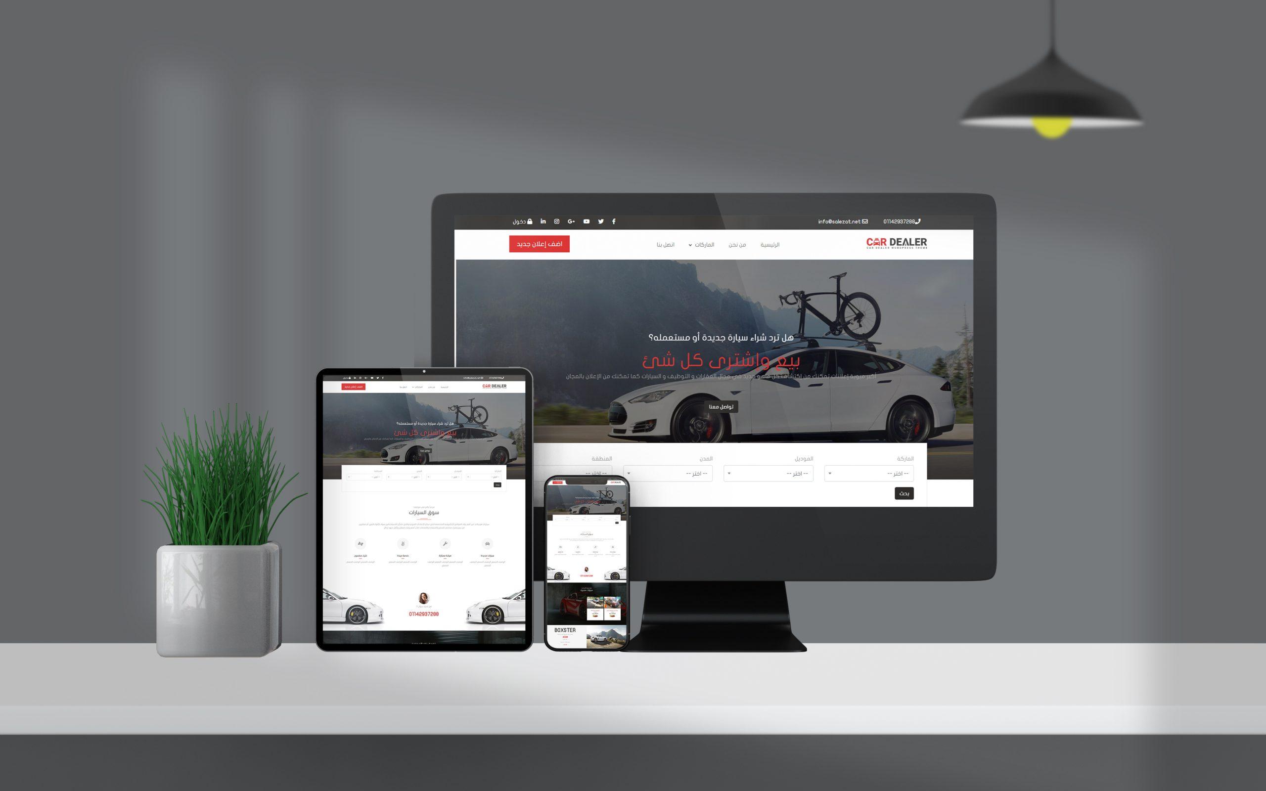 موقع شركه سوق السيارات