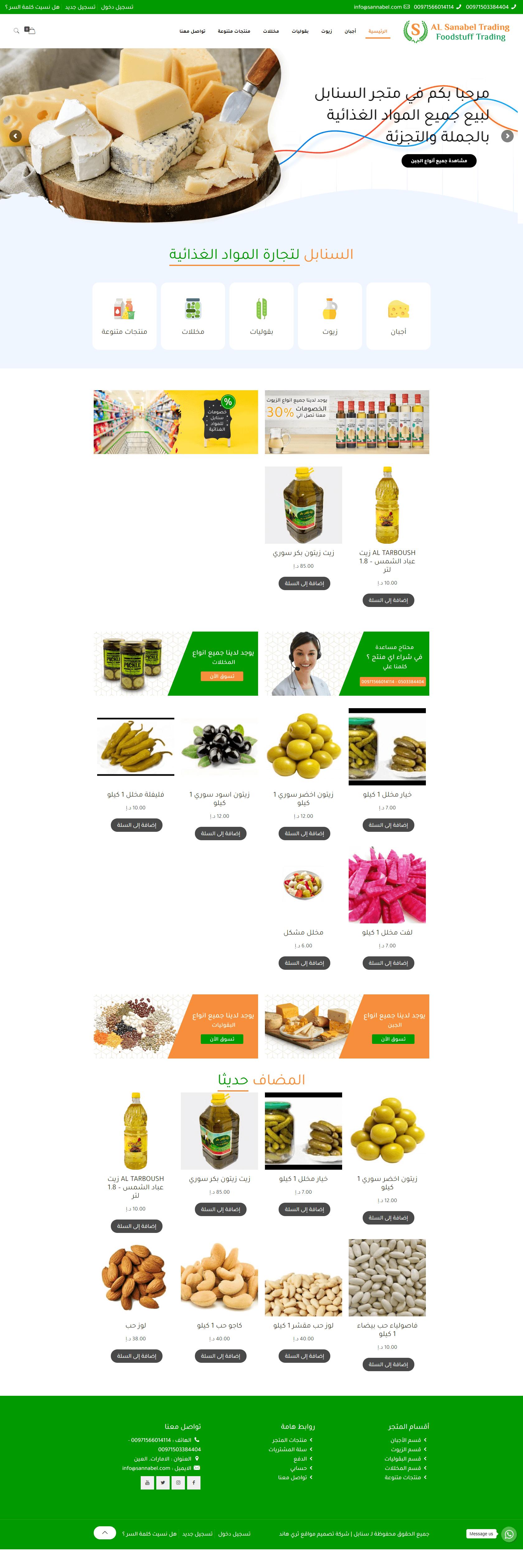 متجر-السنابل-–-لتجارة-المواد-الغذائية-2