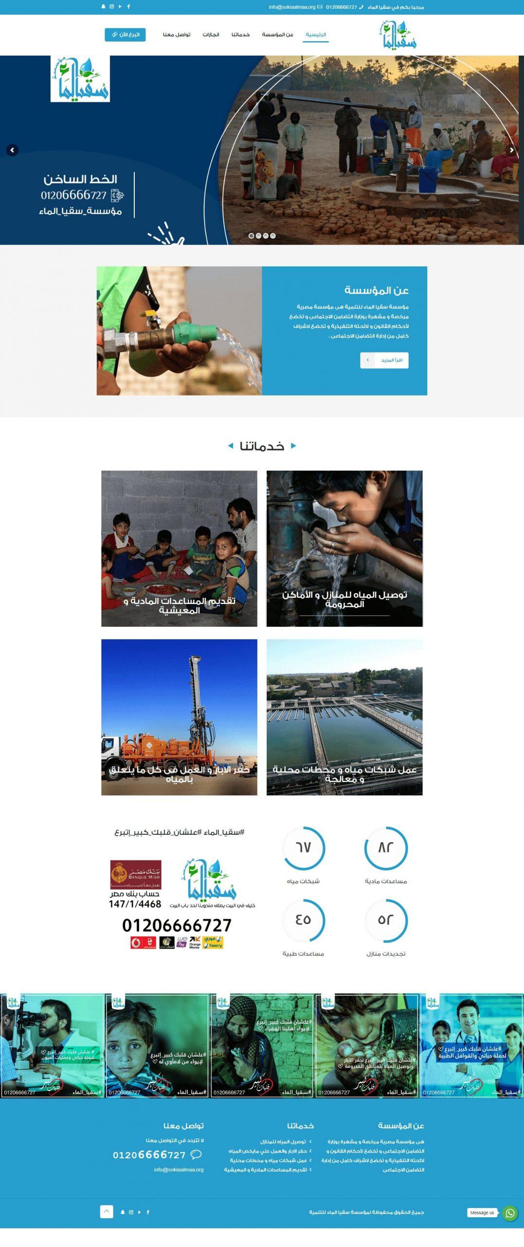 مؤسسة سقيا الماء للتنمية