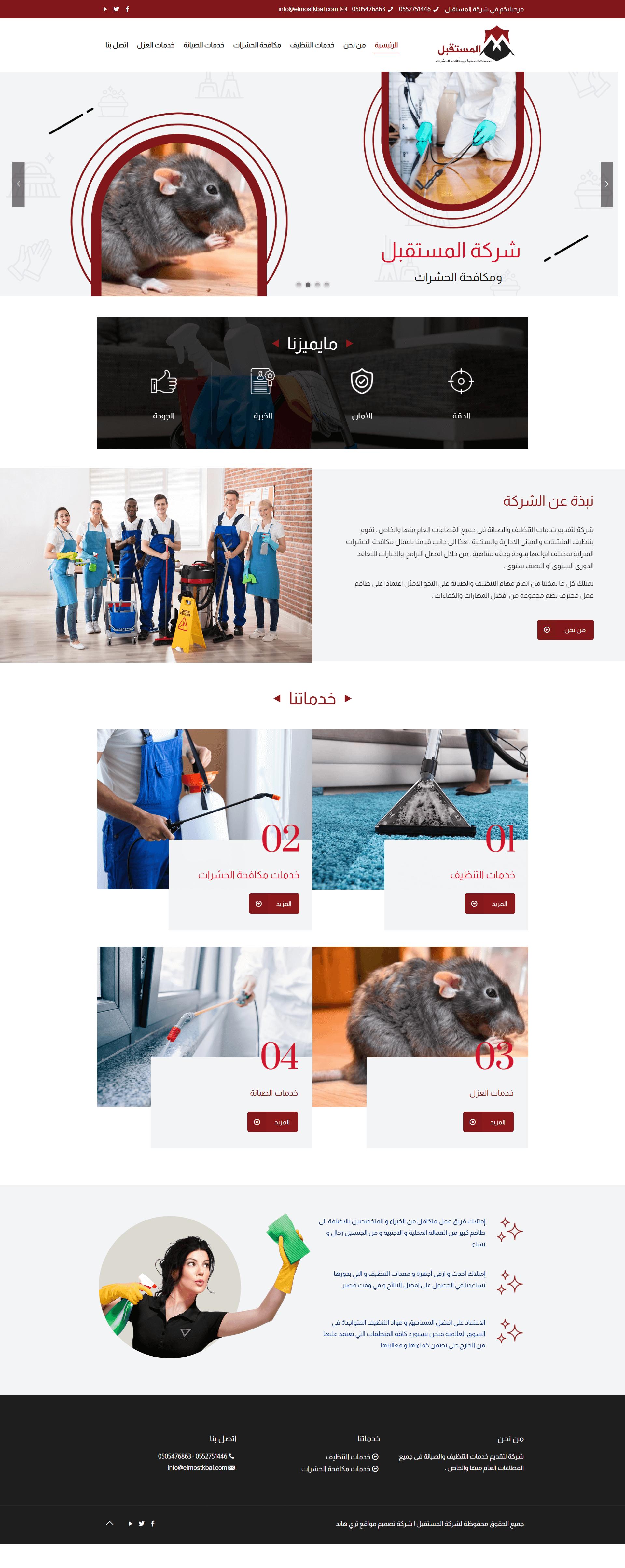 شركة-المستقبل-–-لخدمات-النظافة-ومكافحة-الحشرات (4)