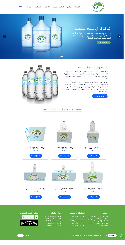 شركة-أورال-–-للمياه-الطبيعية
