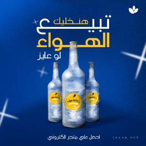 شركة سوشيال ميديا فى مصر – تصميم بوستات اعلانات وحملات سوشيال ميديا