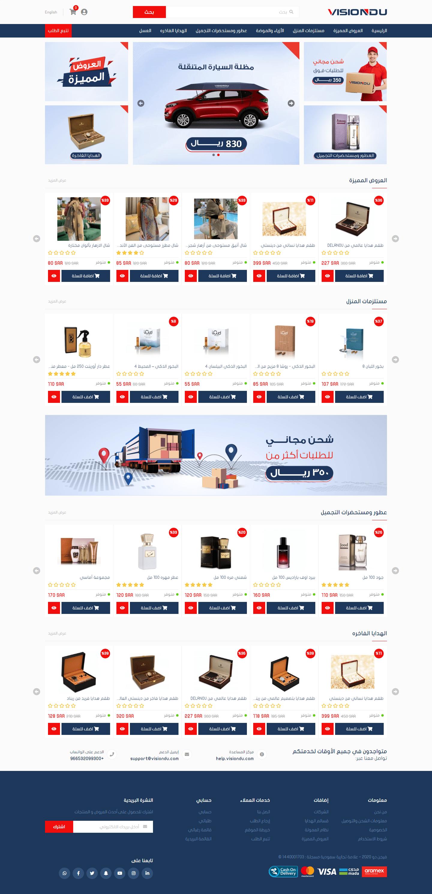 فيجن-دو-متجر-الكتروني-سعودي-متخصص-Visiondu-com