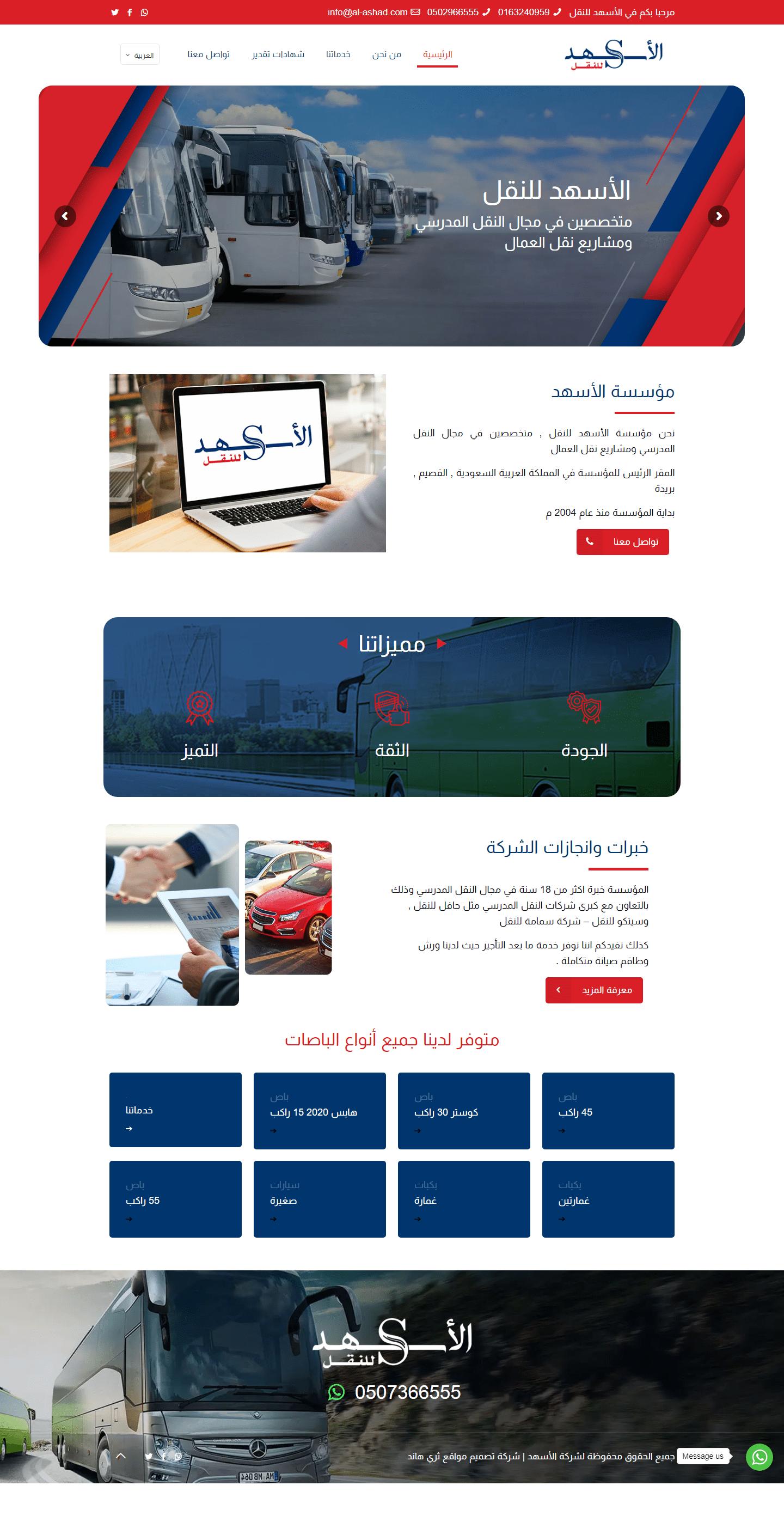 Al-Ashad-Company-–-Transport
