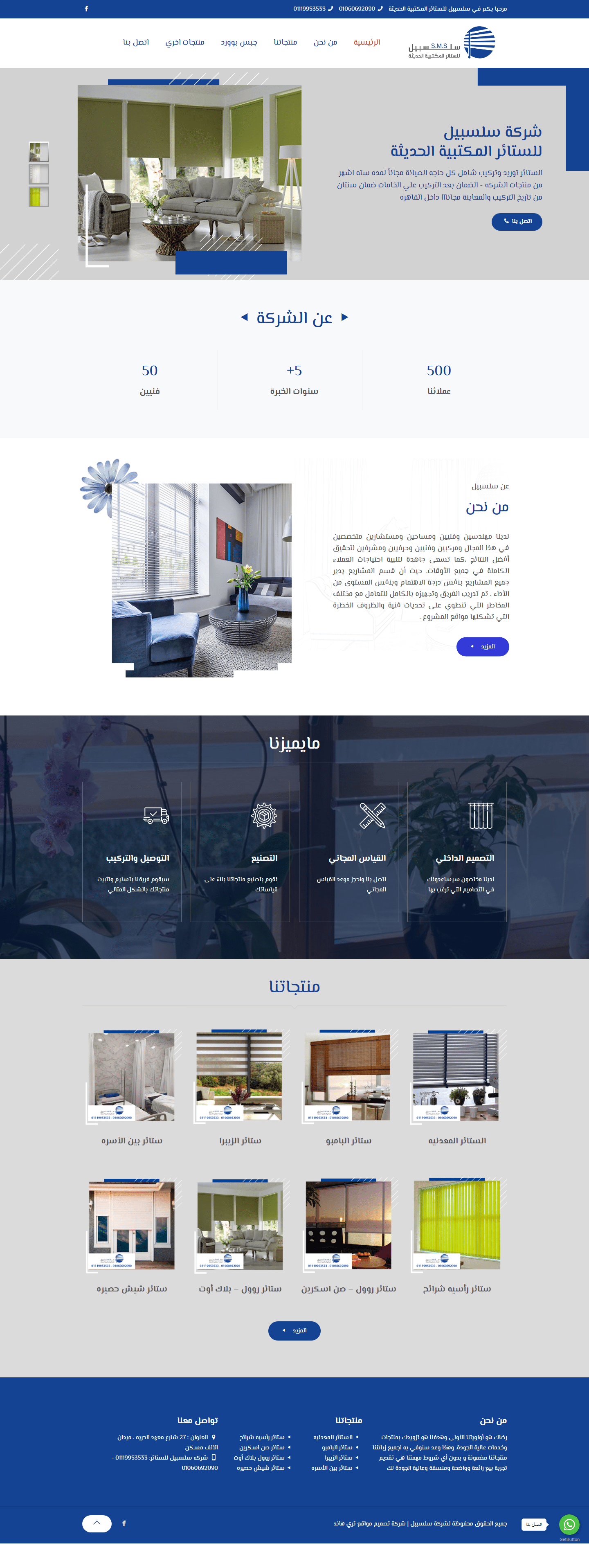 سلسبيل-–-للستائر-المكتبية-الحديثة