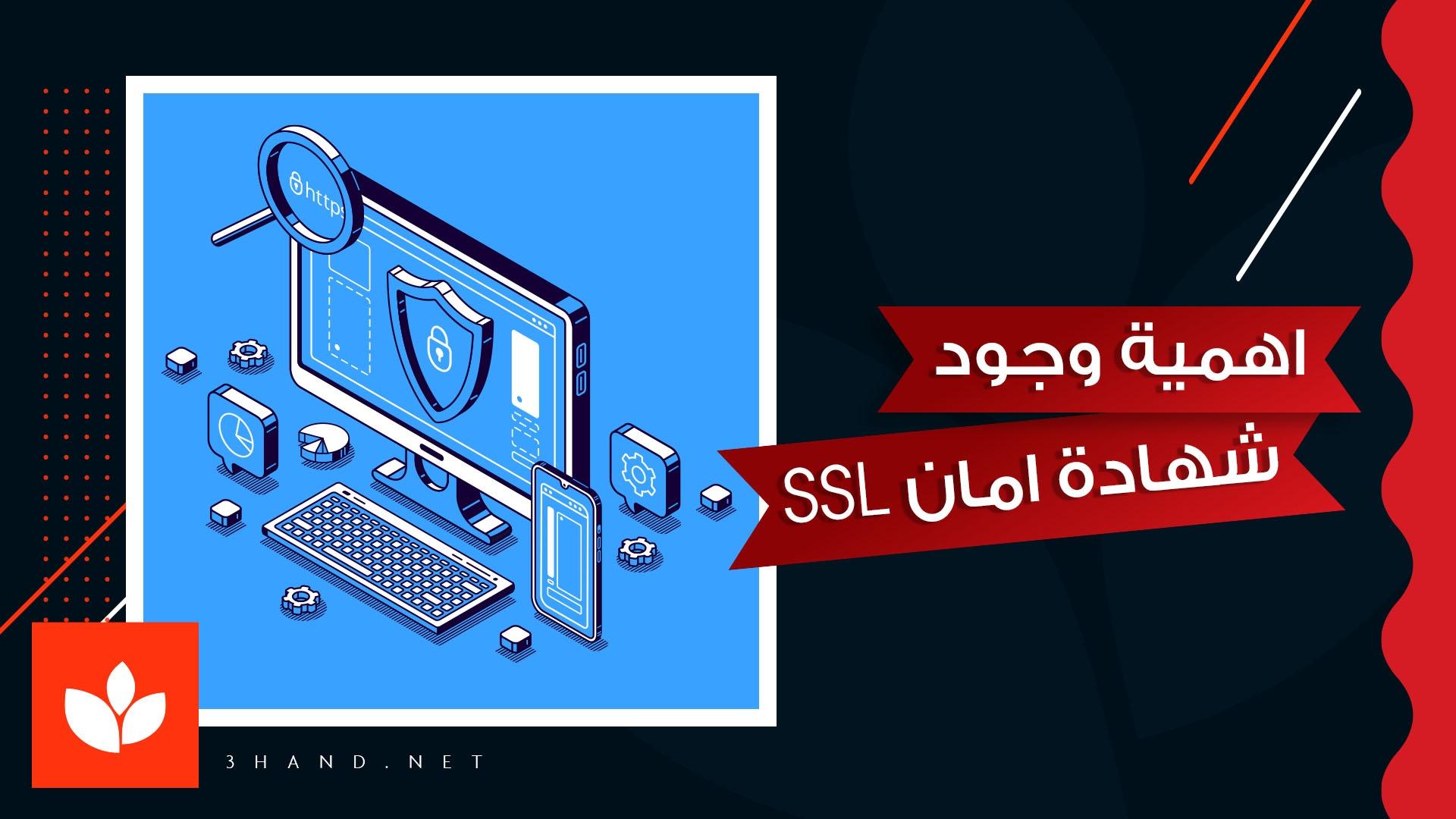 اهمية وجود شهادة امان SSL