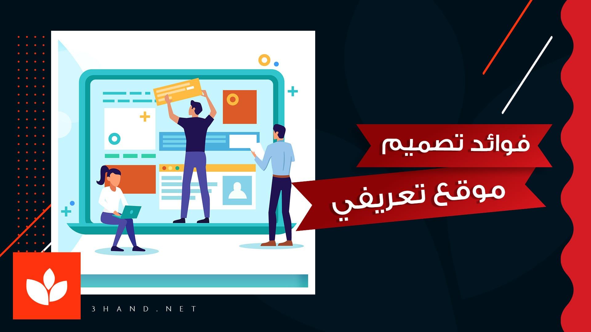 7 فوائد من تصميم موقع انترنت تعريفي لنشاطك التجاري او شركتك