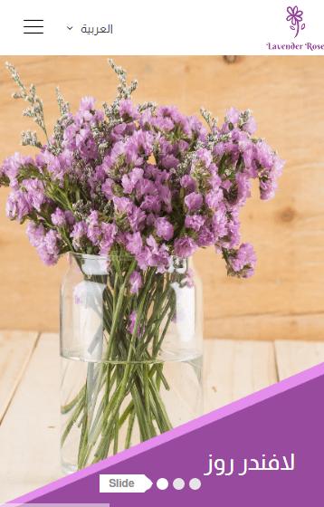 lavenderrose-–-لافندر