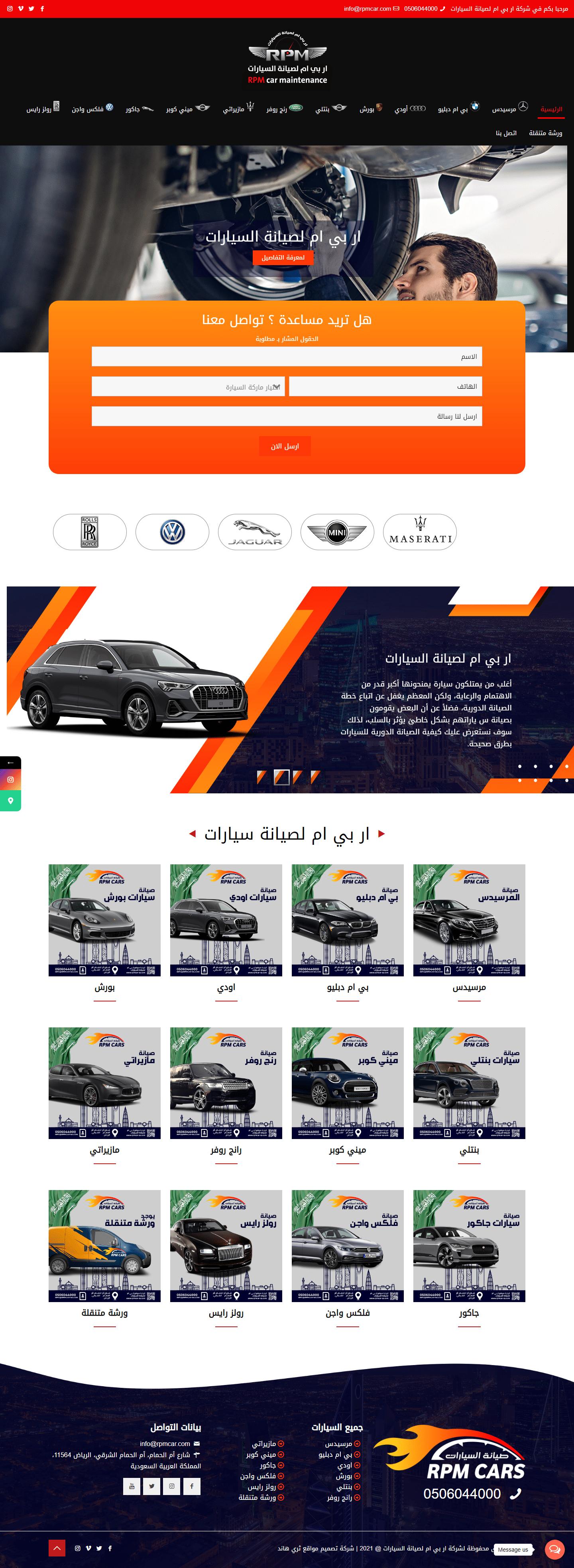 ار-بي-ام-–-لصيانة-السيارات