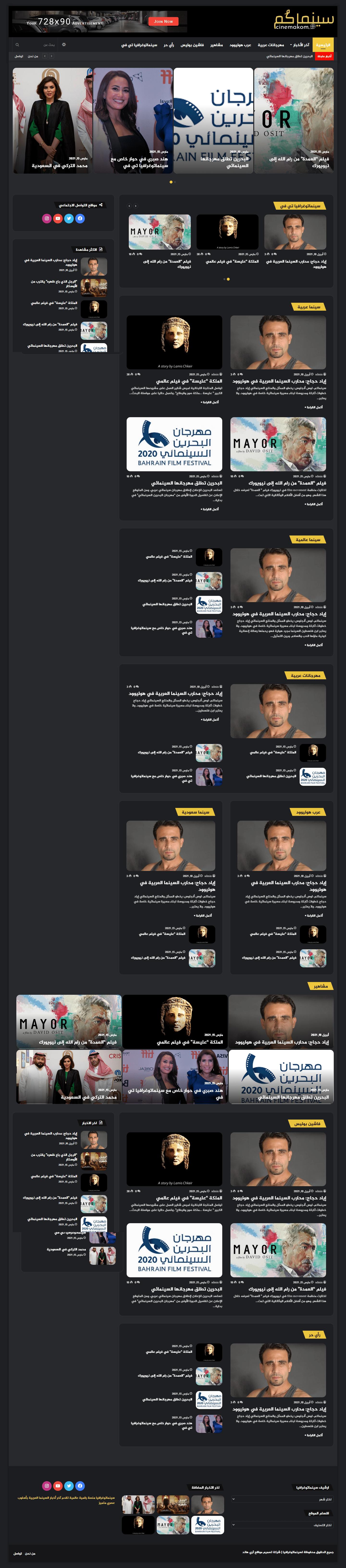 سينماتوغرافيا-–-عربية-بروح-عالمية