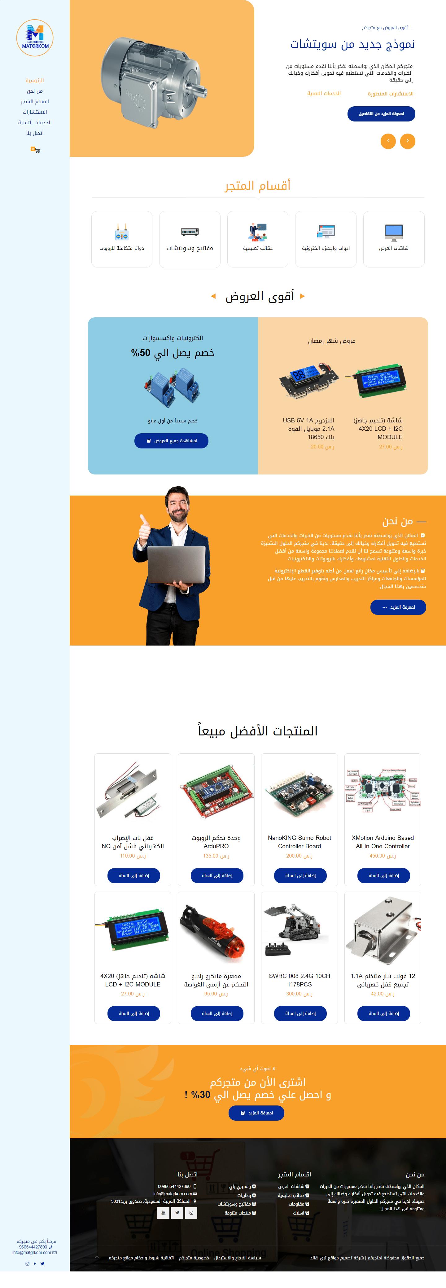 متجركم-–-تسويق-اون-لاين-الأجهزة-الالكترونية