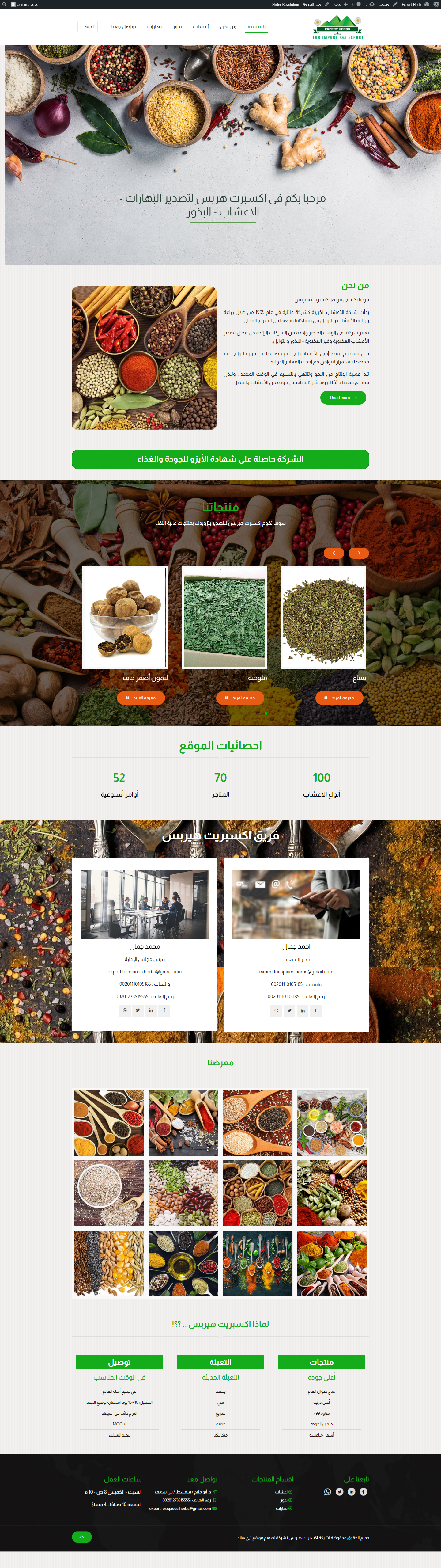 Expert-Herbs-–-For-Export-Of-Spices-–-Herbs-–-Seeds