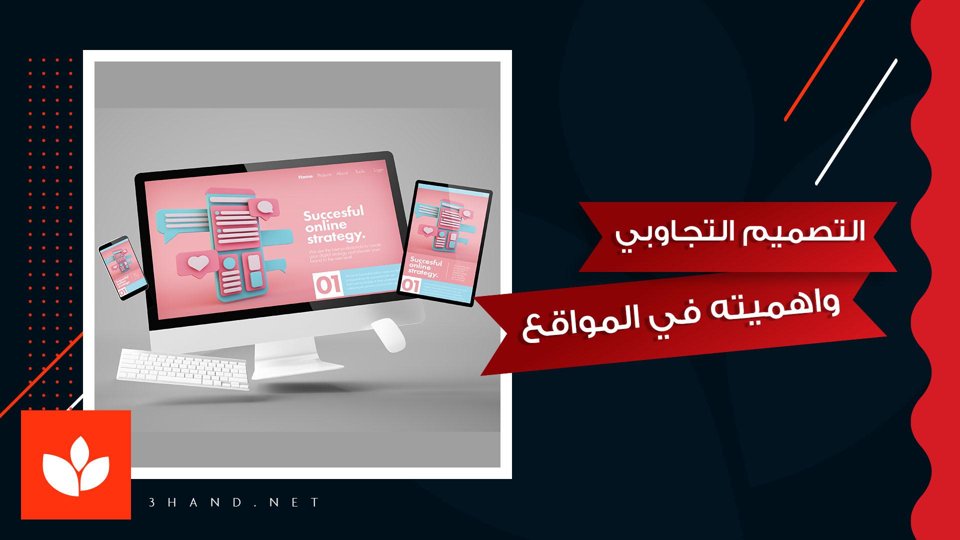 التصميم التجاوبي واهميته في تصميم وانشاء الموقع الالكتروني