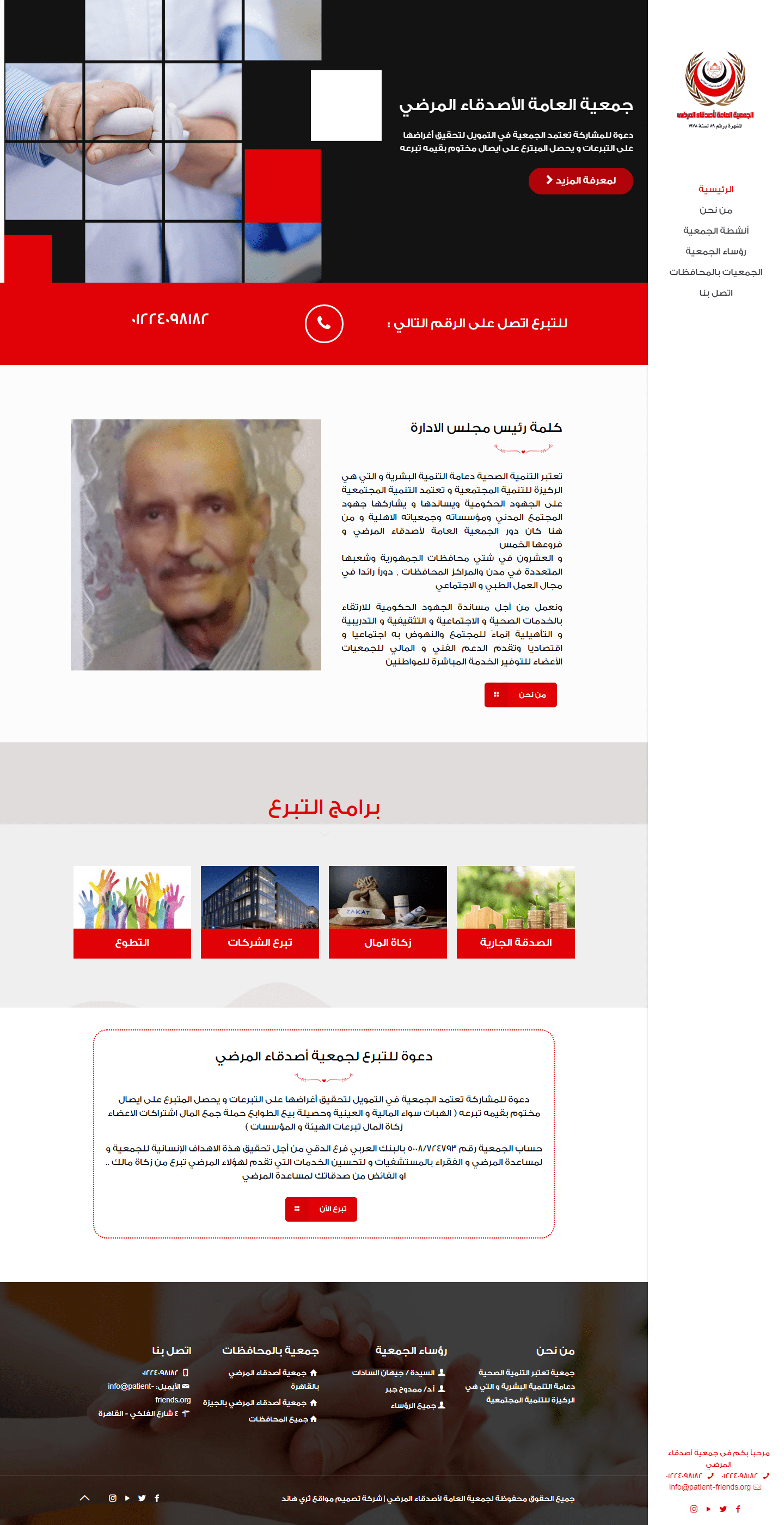 جمعية-أصدقاء-المرضي