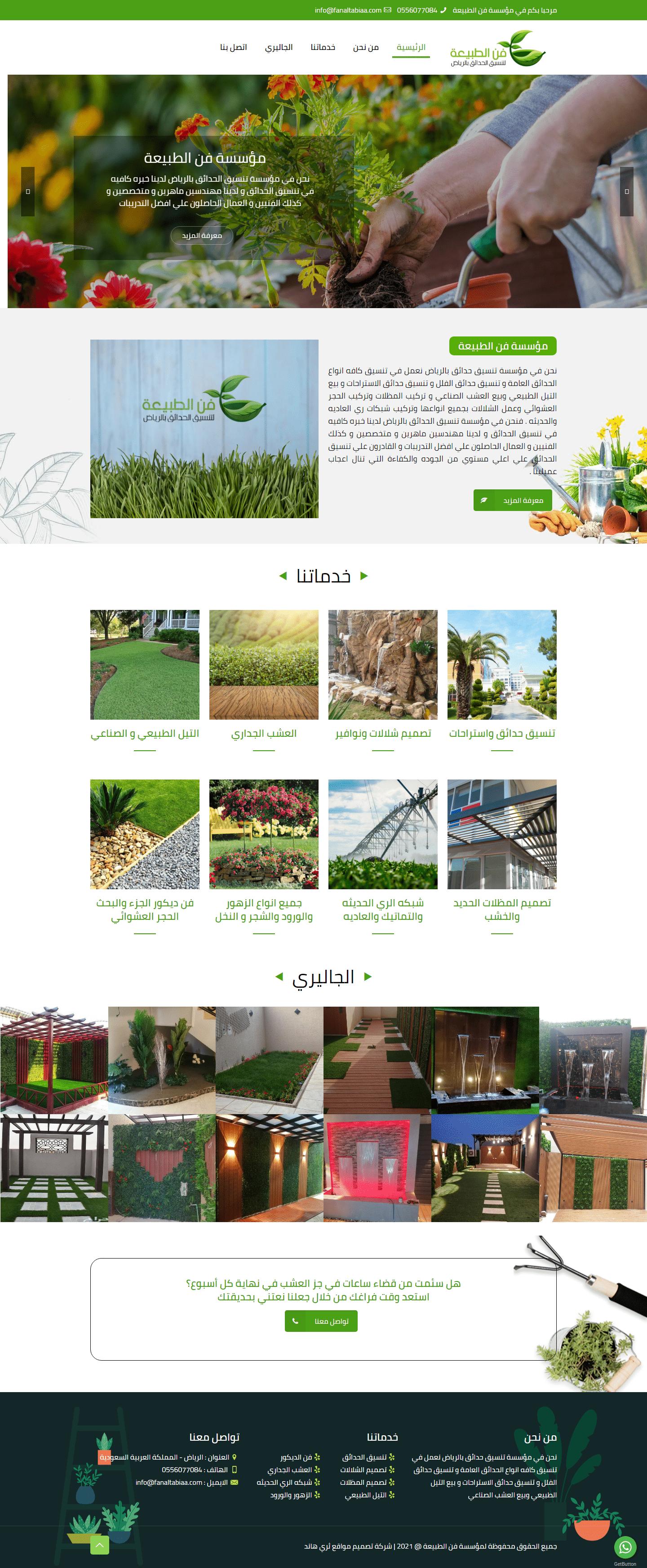 مؤسسة-فن-الطبيعة-–-تنسيق-انواع-الحدائق-العامة