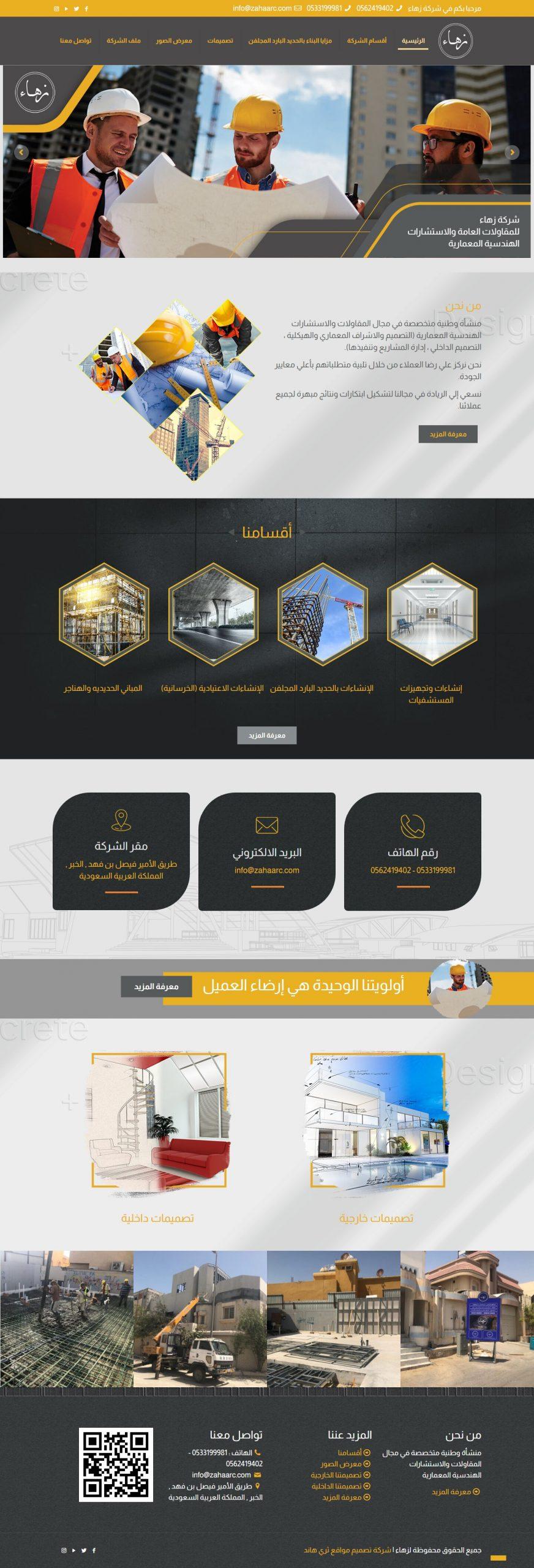شركة زهاء للمقاولات العامة والاستشارات الهندسية المعمارية
