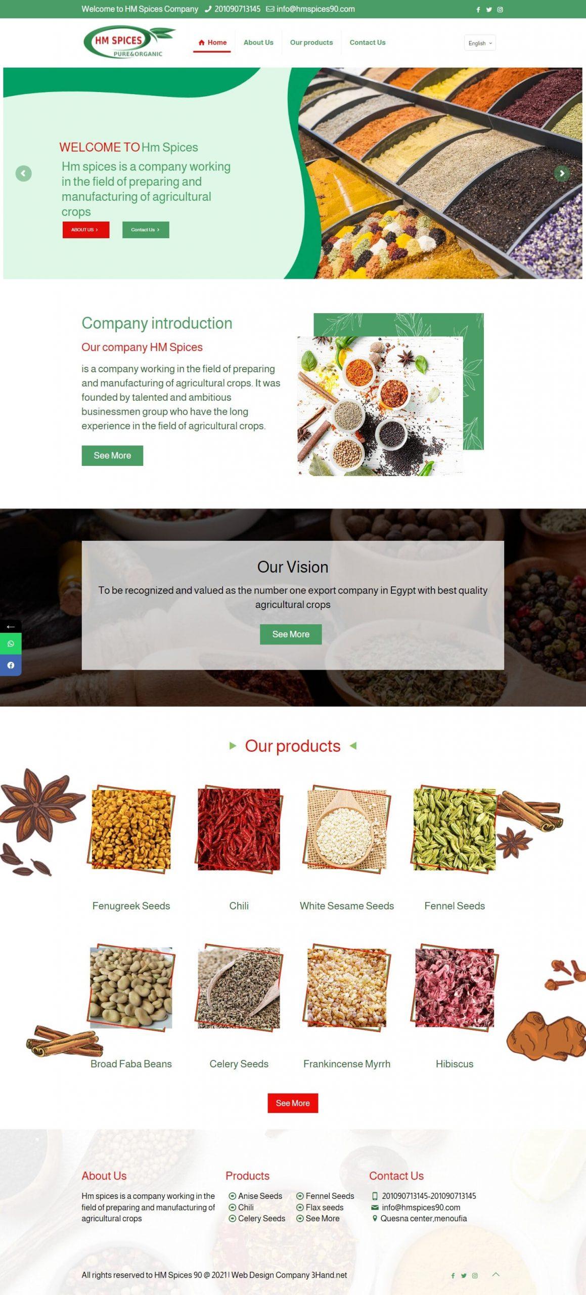 شركة HM Spices
